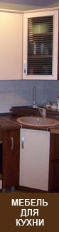 mebel dlia kuchni