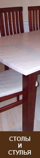 stoli i stulja